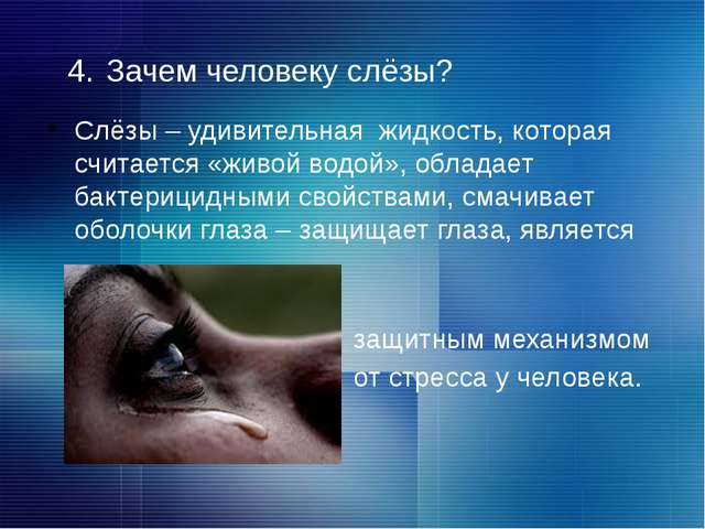 4. Зачем человеку слёзы? Слёзы – удивительная жидкость, которая считается «жи...