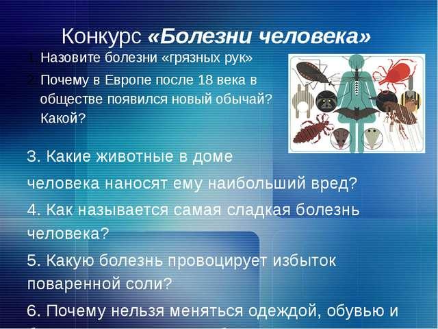 Конкурс «Болезни человека» Назовите болезни «грязных рук» Почему в Европе пос...