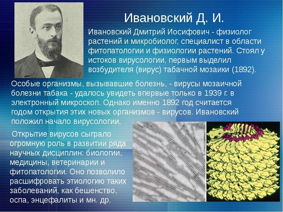 Ивановский Д. И. Ивановский Дмитрий Иосифович - физиолог растений и микробиол...