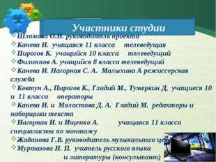 Участники студии Шломова О.Н. руководитель проекта Канева Н. учащаяся 11 клас