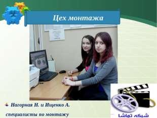 Цех монтажа Нагорная Н. и Ищенко А. специалисты по монтажу