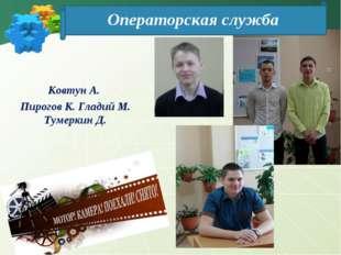 Операторская служба Ковтун А. Пирогов К. Гладий М. Тумеркин Д.