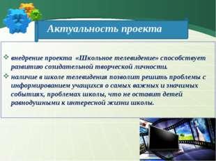 Актуальность проекта внедрение проекта «Школьное телевидение» способствует ра