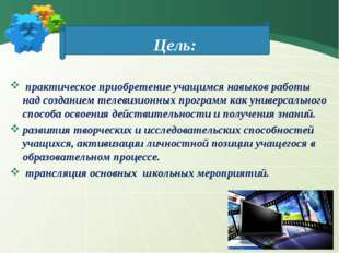Цель: практическое приобретение учащимся навыков работы над созданием телевиз