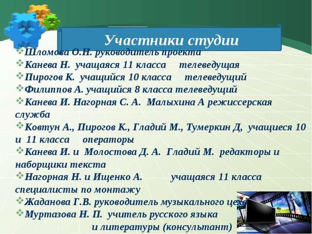 Участники студии Шломова О.Н. руководитель проекта Канева Н. учащаяся 11 клас...