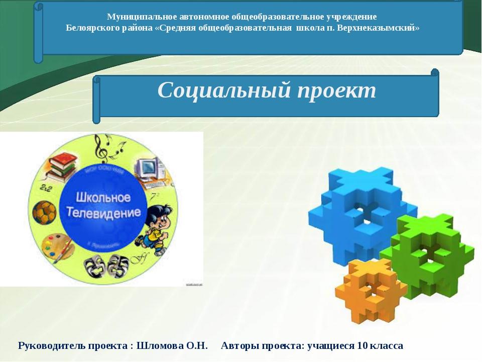 Социальный проект Руководитель проекта : Шломова О.Н. Авторы проекта: учащие...
