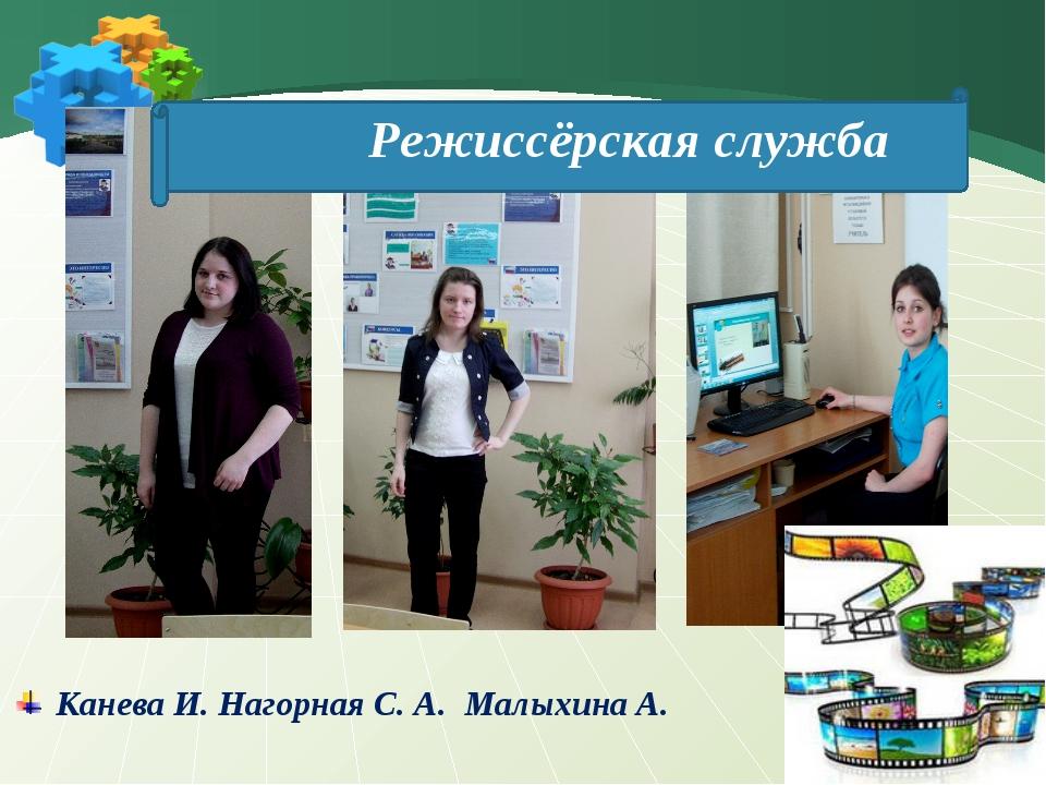 Режиссёрская служба Канева И. Нагорная С. А. Малыхина А.