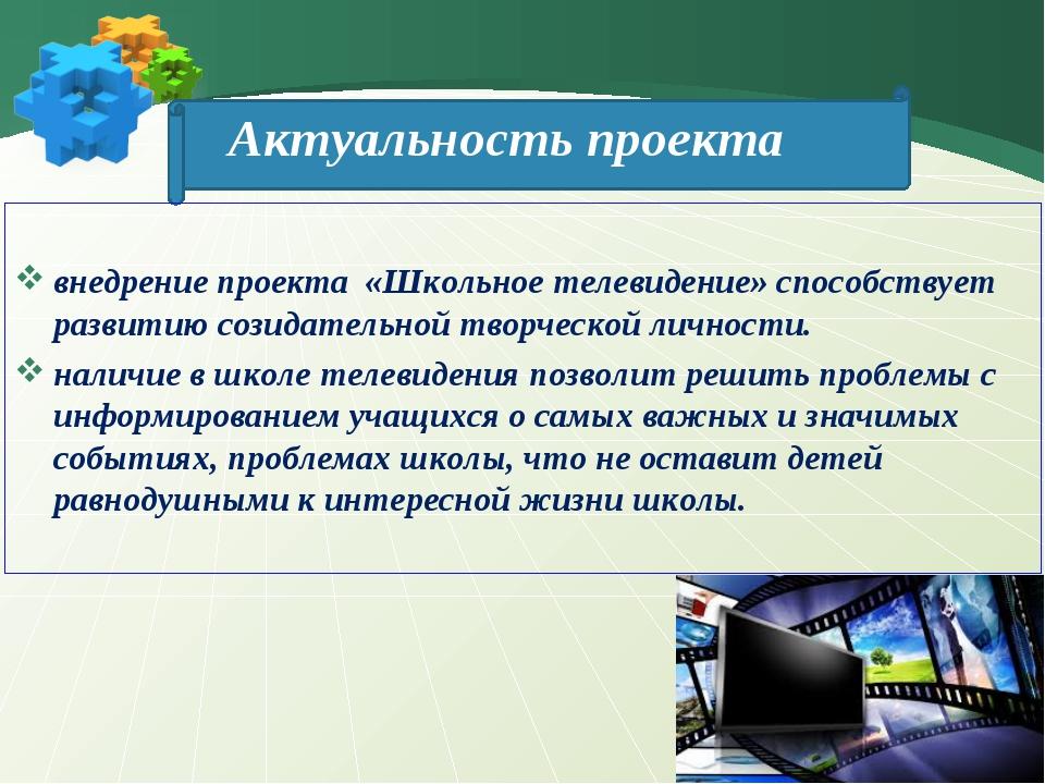 Актуальность проекта внедрение проекта «Школьное телевидение» способствует ра...