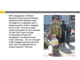 Мой прадедушка- Ветеран Великой Отечественной Войны, Чурбаков Яков Ферапонтов