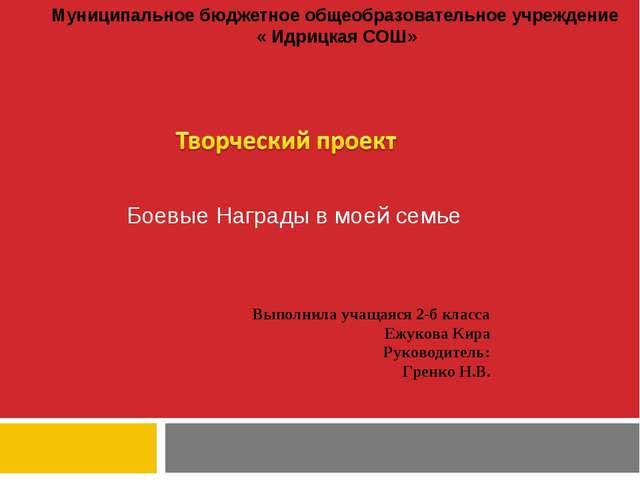 Боевые Награды в моей семье Муниципальное бюджетное общеобразовательное учреж...