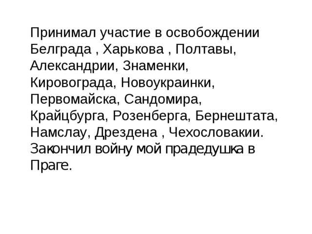 Принимал участие в освобождении Белграда , Харькова , Полтавы, Александрии, З...