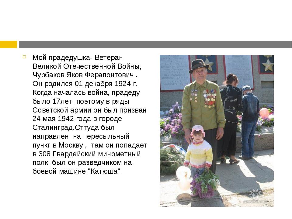 Мой прадедушка- Ветеран Великой Отечественной Войны, Чурбаков Яков Ферапонтов...