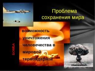 Проблема сохранения мира возможность уничтожения человечества в мировой терм