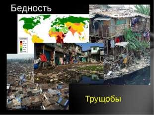 Бедность Трущобы