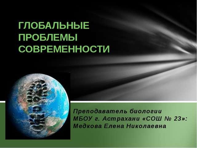 Преподаватель биологии МБОУ г. Астрахани «СОШ № 23»: Медкова Елена Николаевна...