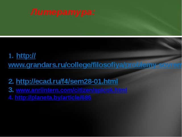 Литература: 1. http://www.grandars.ru/college/filosofiya/problemy-sovremenno...