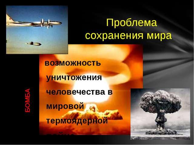 Проблема сохранения мира возможность уничтожения человечества в мировой терм...