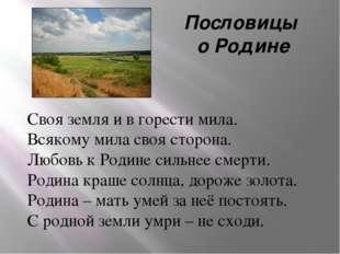 Пословицы о Родине Своя земля и в горести мила. Всякому мила своя сторона. Лю