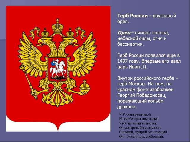 У России величавой На гербе орёл двуглавый, Чтоб на запад на восток Он смотр...