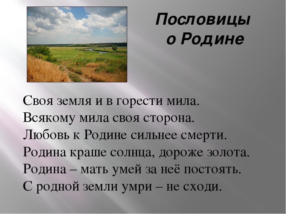 Пословицы о Родине Своя земля и в горести мила. Всякому мила своя сторона. Лю...