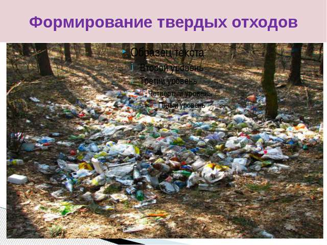 Формирование твердых отходов
