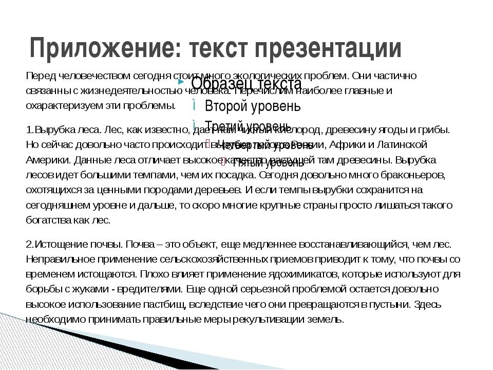 Приложение: текст презентации