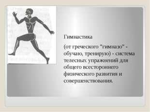 традиционный вид гимнастики оздоровительно - развивающей направленности, соч
