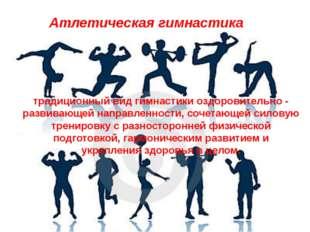 Разновидности атлетической гимнастики 1. Бодибилдинг Представляет собой систе