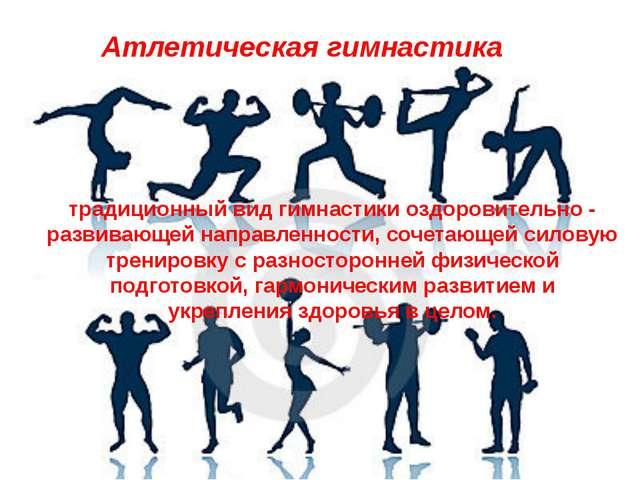 Разновидности атлетической гимнастики 1. Бодибилдинг Представляет собой систе...