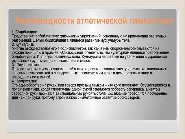Гиперстенический тип Гиперстенический тип характеризуется приземистостью, мо...
