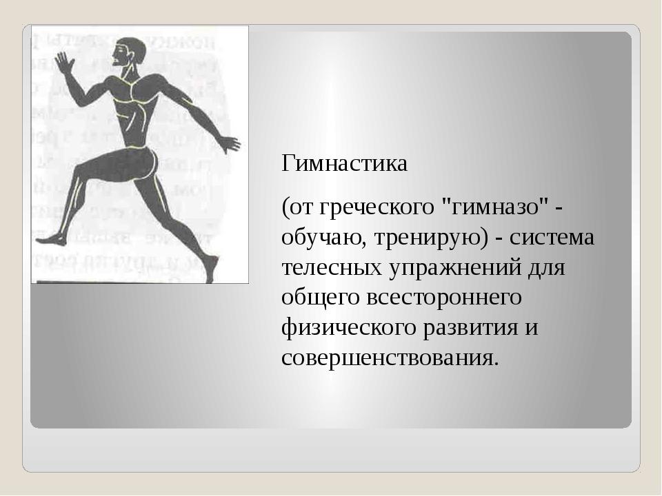 традиционный вид гимнастики оздоровительно - развивающей направленности, соч...