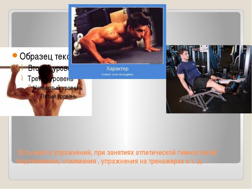 Подъем туловища развивает мышцы живота.