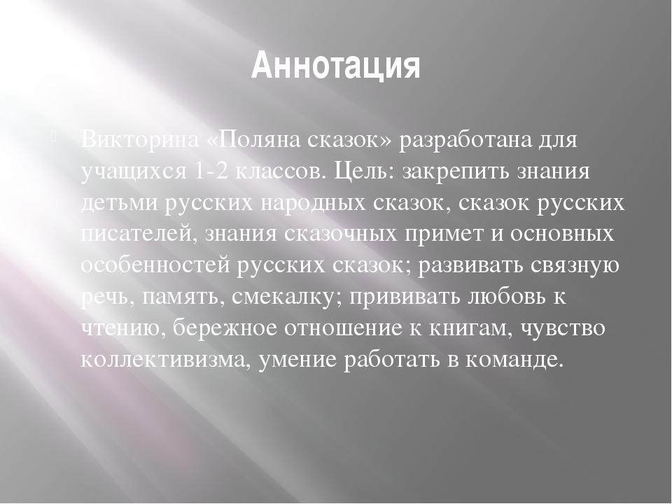 Аннотация Викторина «Поляна сказок» разработана для учащихся 1-2 классов. Цел...