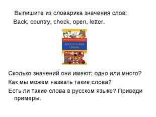 Выпишите из словарика значения слов: Back, country, check, open, letter. Ско