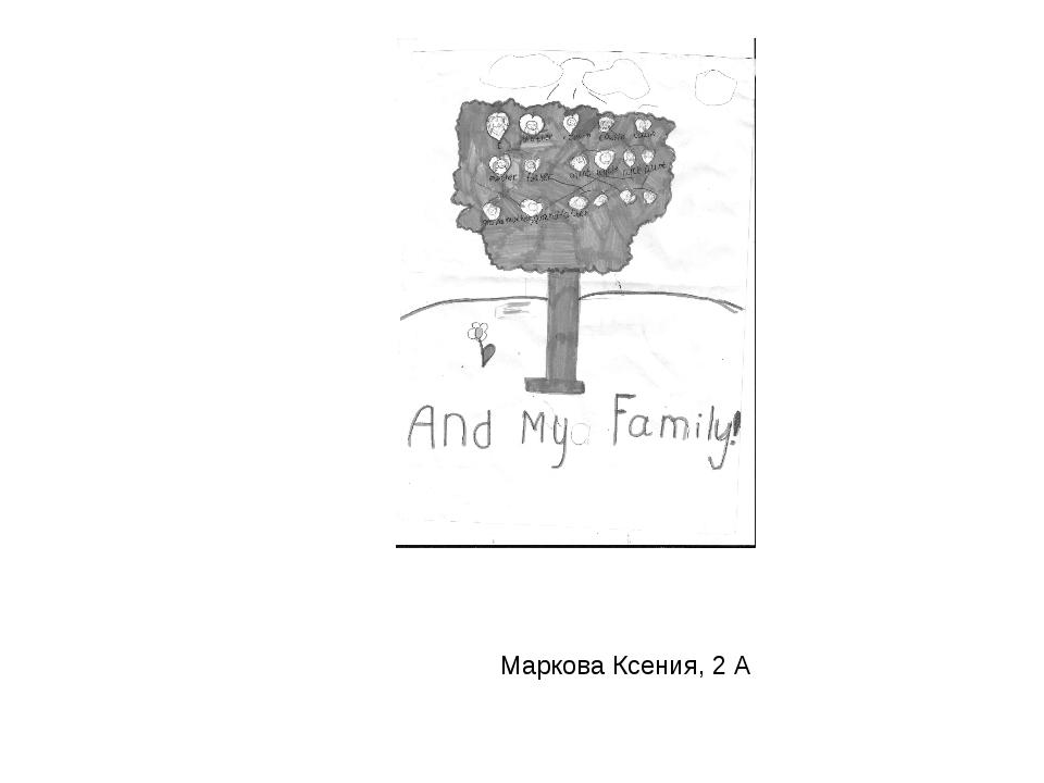 Маркова Ксения, 2 А
