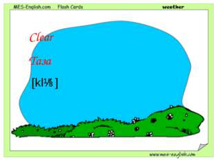 Clear Таза [klɪə]