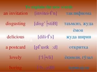 Writing Grammar To explain the new words an invitation[inviteiʃǝn]таклифном