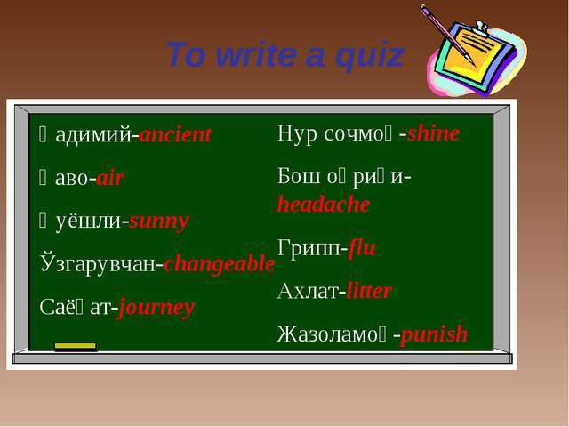 To write a quiz Қадимий-ancient Ҳаво-air Қуёшли-sunny Ўзгарувчан-changeable С...