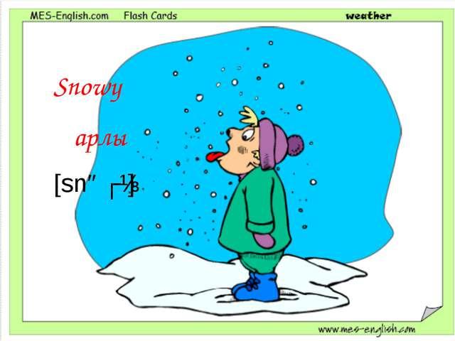 Snowy Қарлы [snəʊɪ]