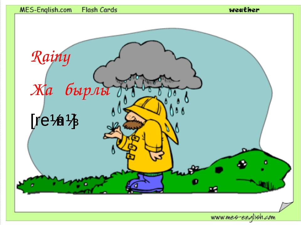 Rainy Жаңбырлы [reɪnɪ]