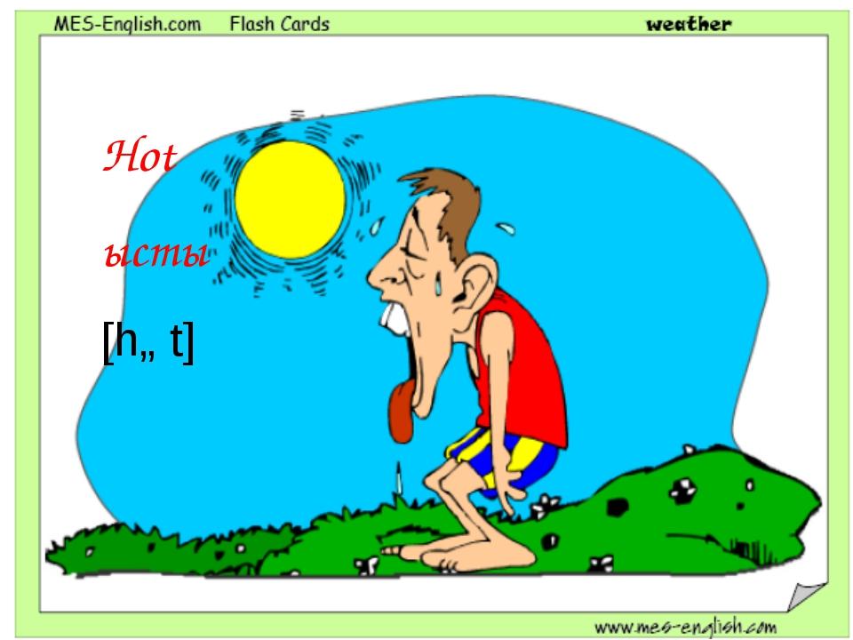 Hot ыстық [hɒt]