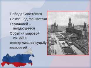 Победа Советского Союза над фашистской Германией – выдающееся События мировой