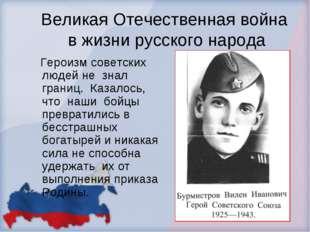 Великая Отечественная война в жизни русского народа Героизм советских людей н