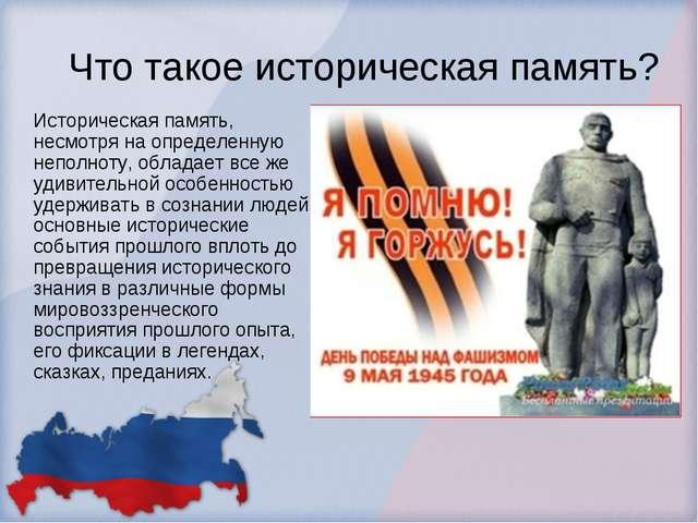Что такое историческая память? Историческая память, несмотря на определенную...