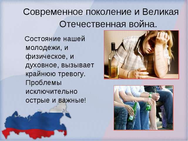 Современное поколение и Великая Отечественная война. Состояние нашей молодежи...