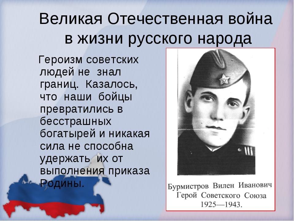 Великая Отечественная война в жизни русского народа Героизм советских людей н...