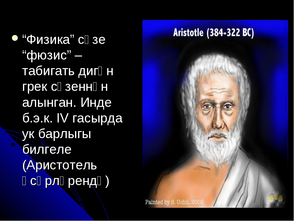 """""""Физика"""" сүзе """"фюзис"""" – табигать дигән грек сүзеннән алынган. Инде б.э.к. IV..."""