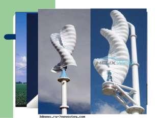 Энергия ветра использовалась человеком с III тысячелетия до н. э.. Ветряные м