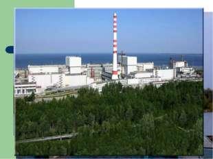 АТОМНАЯ ЭЛЕКТРОСТАНЦИЯ впервые была построена в городе Обнинске в1954 г. АЭС