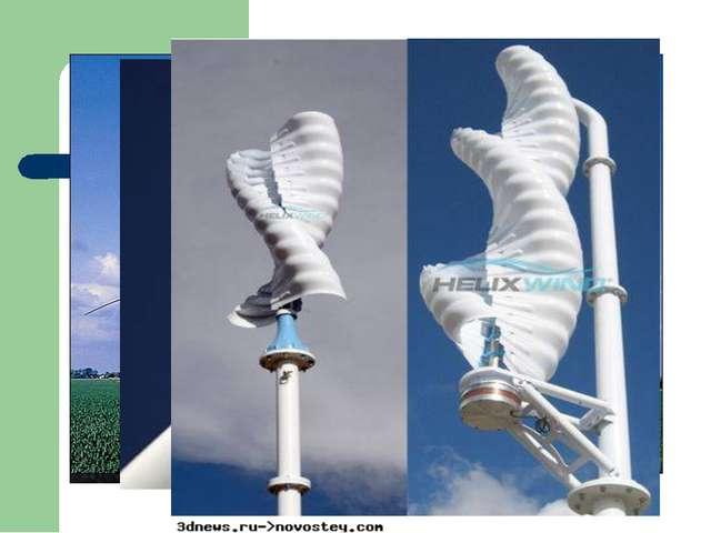 Энергия ветра использовалась человеком с III тысячелетия до н. э.. Ветряные м...